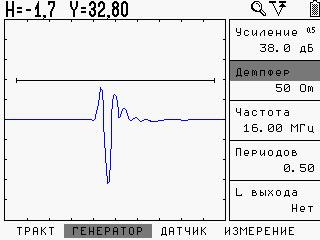 Ультразвуковой дефектоскоп УД2В-П46. Радиосигнал на экране