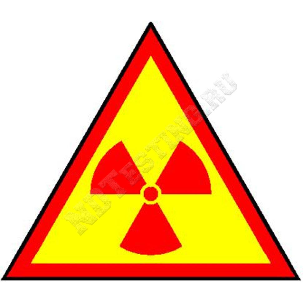 майки со знаком радиационной опасности
